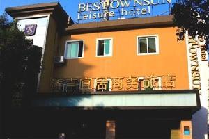涛声宜居商务酒店(宁波丹凤店)