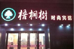 绍兴梧桐树时尚宾馆