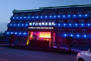 衢州桔子时尚精品酒店
