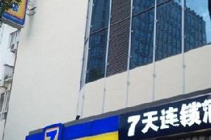 7天连锁酒店黄山火车站店预订
