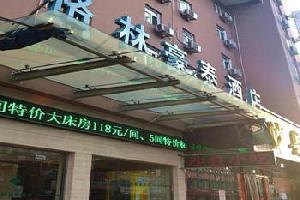 格林豪泰(蚌埠火车站店)
