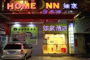 如家快捷酒店(蚌埠大塘公园店)
