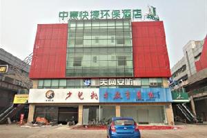 蚌埠中意快捷环保酒店(淮河文化广场店)