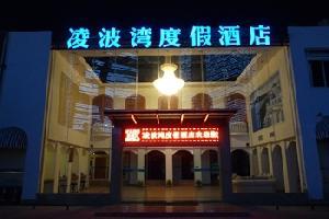厦门凌波湾酒店