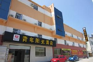 厦门青年阳光精品商务酒店(同安店)