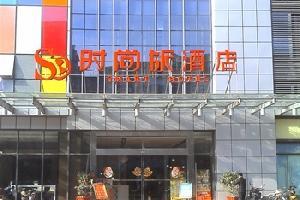 锦江都城(宁德万达广场酒店)