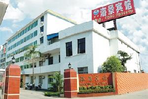 漳州海景宾馆