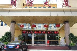 漳州国防大厦酒店