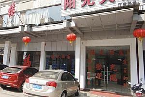 南平建阳阳光大酒店