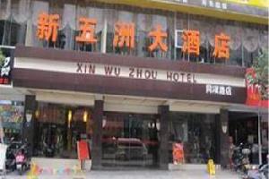 抚州新五洲大酒店(同叔路店)