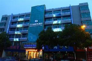 鹰潭四海商务酒店