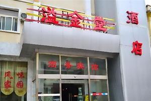 济南溢金堂商务酒店