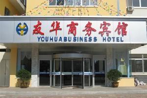 威海友华商务酒店