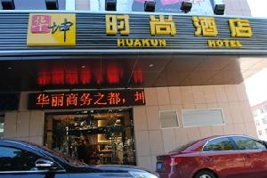 华坤时尚酒店(幸福门店)经济型免费接送站
