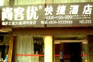 尚客优快捷酒店(临沂工业大道涑河桥店)