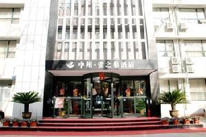 中州雀之巢连锁酒店(平顶山光明店)