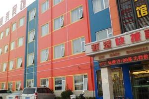 南阳新港商务宾馆