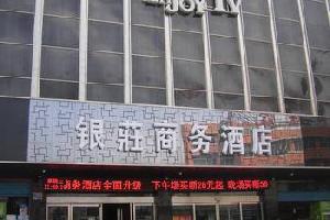 南阳银荘商务酒店