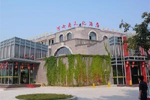 三门峡河之南文化酒店-窑洞特色酒店