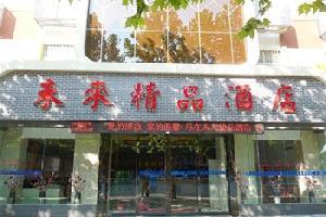 未来连锁酒店(信阳工区路精品店)