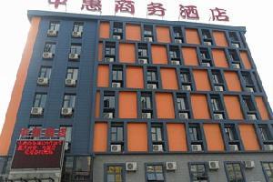 武汉中惠商务酒店(武昌火车站店)