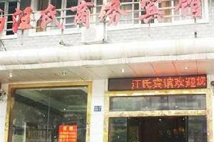 武汉汪氏商务宾馆