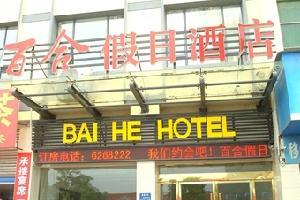 宜昌百合假日酒店预订_地址_价格_怎么走_点评_电