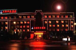 十堰五湖商务酒店
