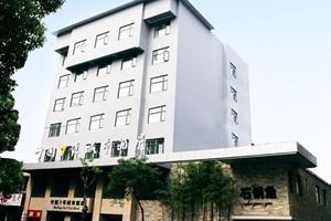 荆门竹园7号城市酒店(荆门火车站店)