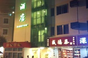 深圳桂诚酒店