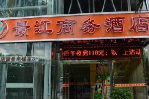 深圳市景江商务酒店