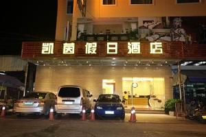 台山凯茵假日酒店