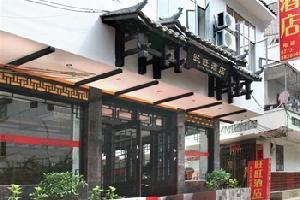 【阳朔旺旺商务酒店】阳朔西街附近经济型酒店