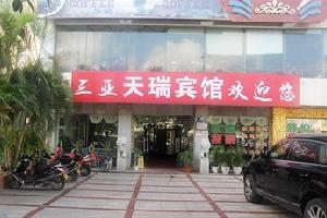 三亚中华城天瑞宾馆
