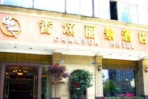 成都香颂丽景酒店