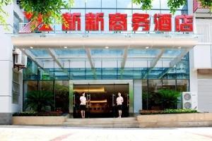 自贡新新商务酒店