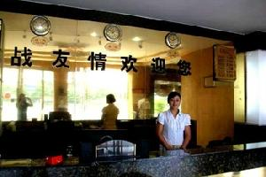 清镇战友情酒店