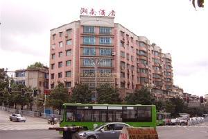 安顺湘南商务酒店