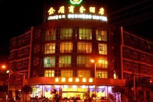 保山金盾商务酒店
