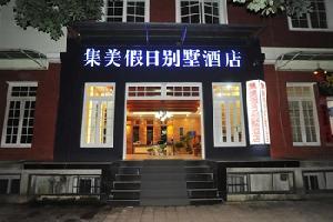 Q加·腾冲集美假日别墅酒店