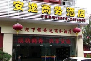 普洱安逸商务酒店