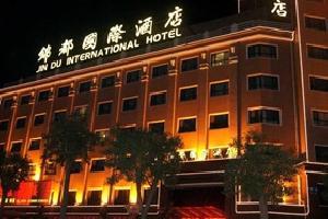 商洛锦都国际酒店