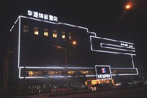 天水徽州商务酒店
