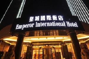 天水皇城国际大酒店