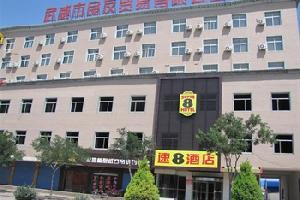 速8酒店(武威海藏路店)