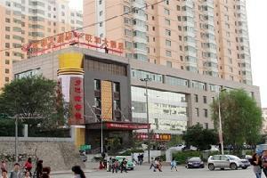 青海旺和大酒店