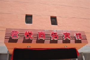 西宁君悦商务宾馆(大通县)