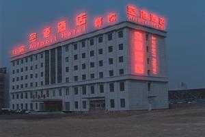 西宁空港酒店
