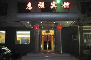 北京惠强宾馆(首都机场航站楼店)