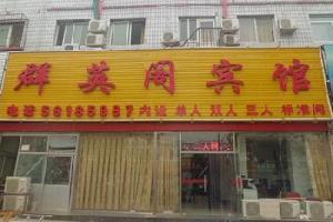 北京群英阁宾馆
